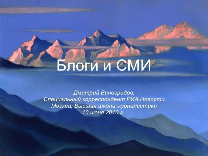 Дмитрий Виноградов, Специальный корреспондент РИА Новости Москва, Высшая школа журналистики 1 0 июня 2010 г.   Блоги и СМИ