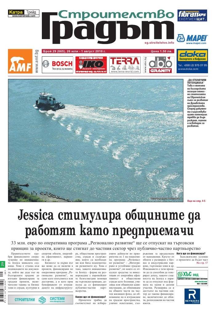 sg.stroitelstvo.info                                                  Брой 29 (665), 26 юли - 1 август 2010 г.            ...