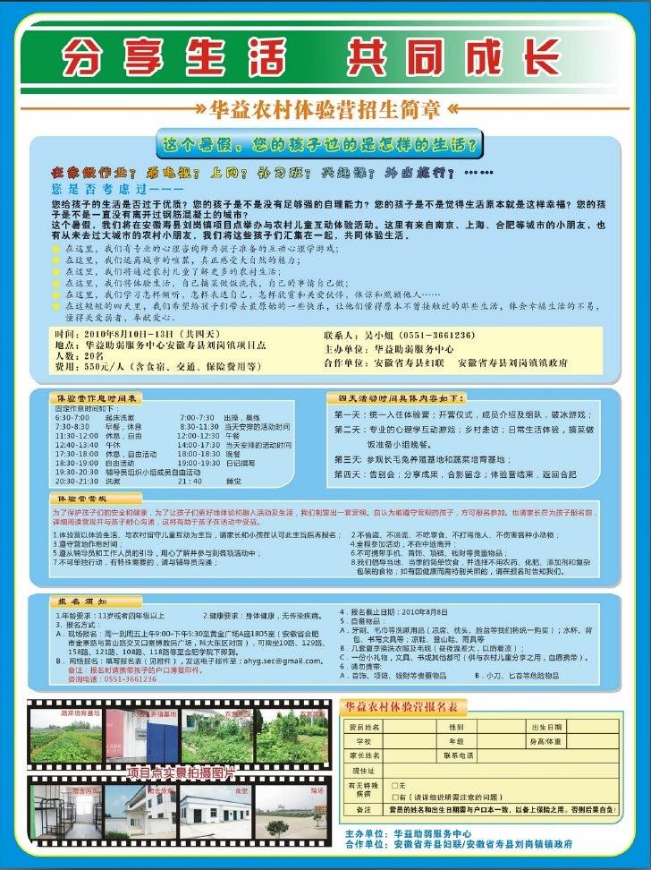 分享生活 共同成长 华益农村体验营招生简章-海报