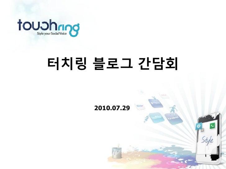 터치링 블로그 간담회      2010.07.29