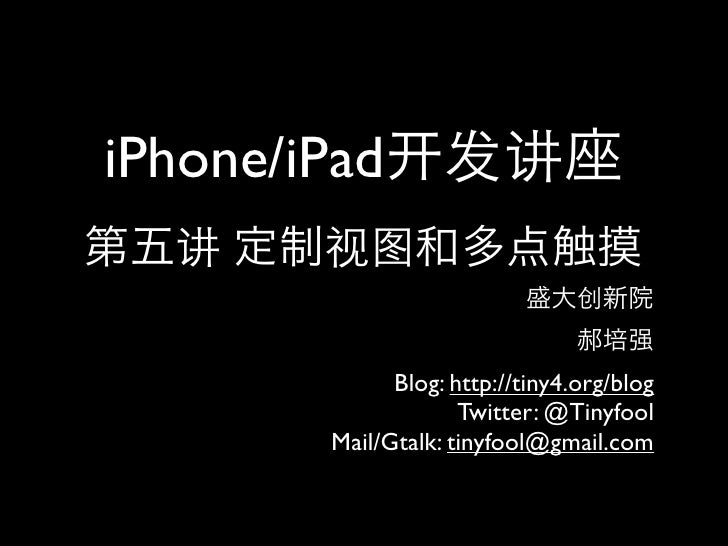iPhone/iPad开发讲座 第五讲 定制视图和多点触摸