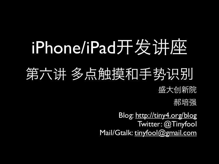 iPhone/iPad开发讲座 第六讲 多点触摸和手势识别