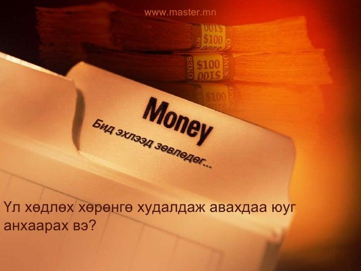 www.master.mn<br />Бид эхлээд зөвлөдөг...<br />Үл хөдлөх хөрөнгө худалдаж авахдаа юуг анхаарах вэ?<br />