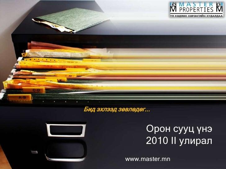 Бид эхлээд зөвлөдөг...<br />Орон сууц үнэ 2010 II улирал<br />www.master.mn<br />