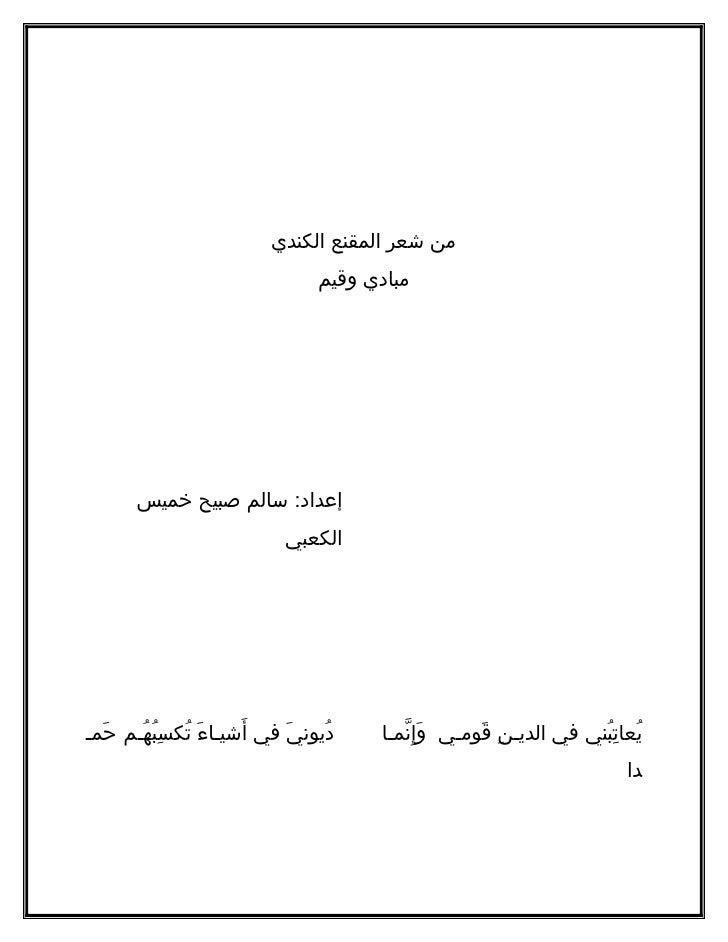 من شعر المقنع الكندي                                 مبادي وقيم            إعداد: سالم صبيح خميس                    ...
