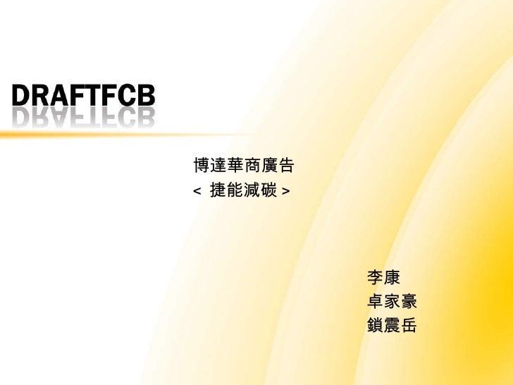 <ul><li>李康 </li></ul><ul><li>卓家豪 </li></ul><ul><li>鎖震岳 </li></ul>博達華商廣告 < 捷能減碳 >