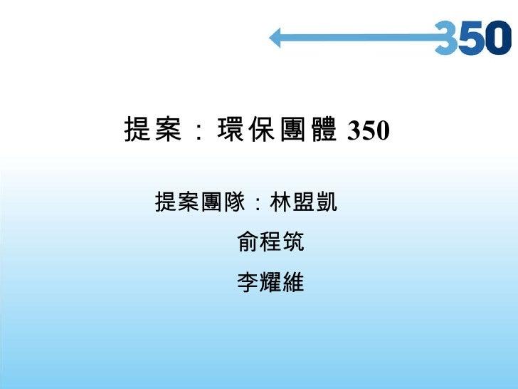 提案:環保團體 350   提案團隊:林盟凱 俞程筑 李耀維