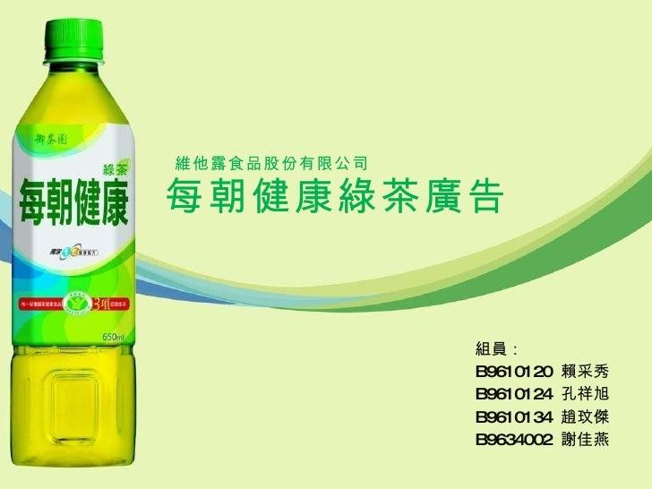 維他露食品股份有限公司 每朝健康綠茶廣告 組員: B9610120  賴采秀 B9610124  孔祥旭 B9610134  趙玟傑  B9634002  謝佳燕