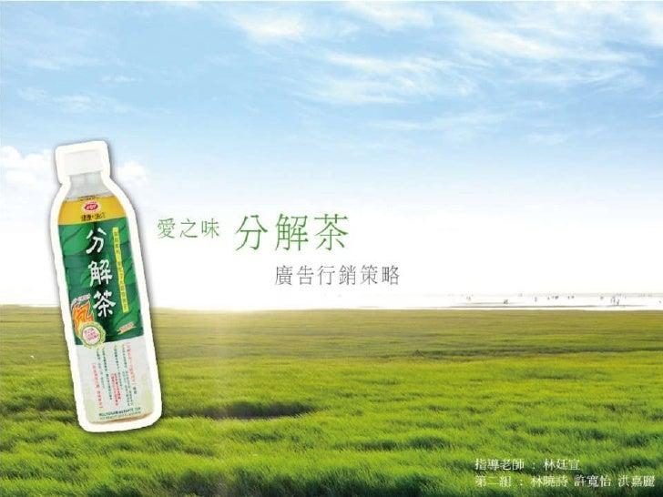 廣告設計--林曉詩 許寬怡 洪嘉麗