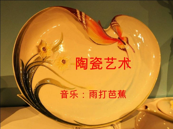 陶瓷艺术 音乐:雨打芭蕉