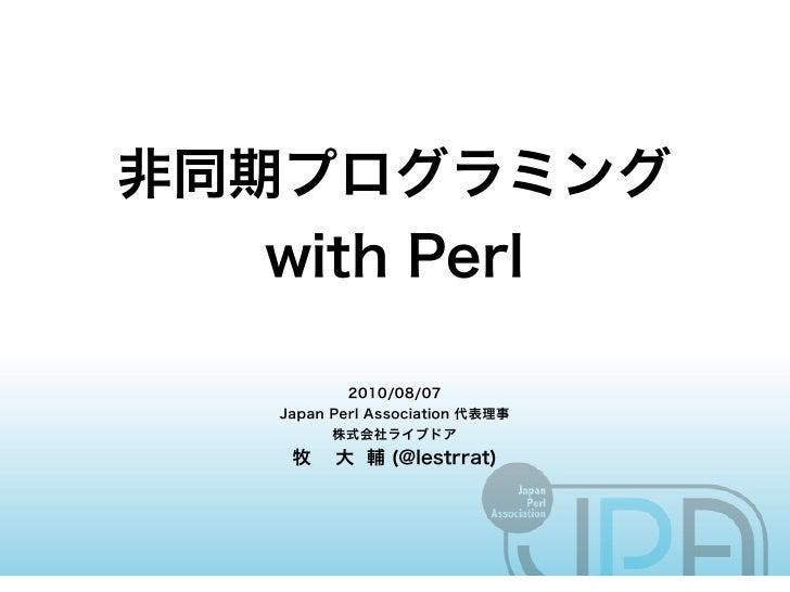 Perl 非同期プログラミング