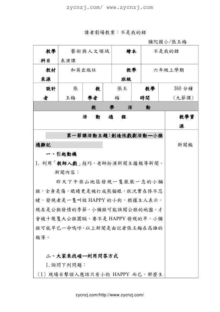 讀者劇場教案:不是我的錯彌陀國小 張玉梅教學科目藝術與人文領域表演 ...