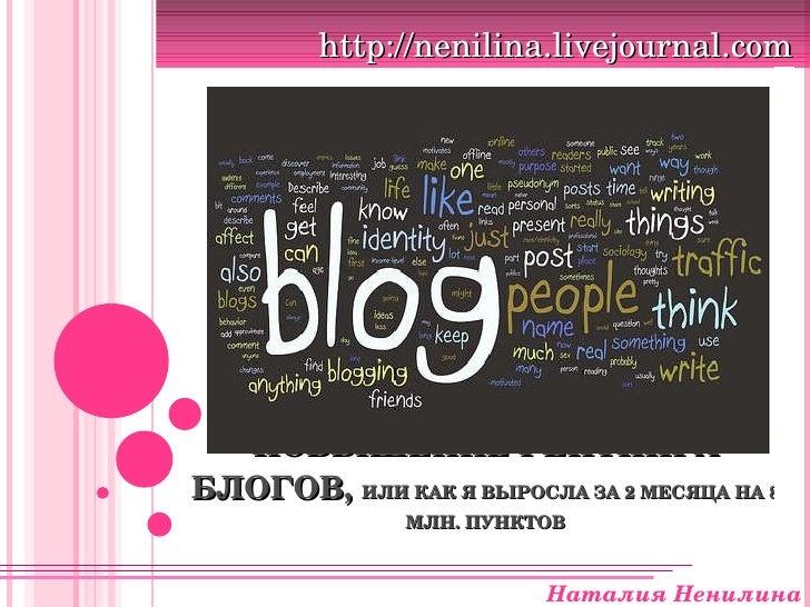 ПОВЫШЕНИЕ РЕЙТИНГА БЛОГОВ,  ИЛИ КАК Я ВЫРОСЛА ЗА 2 МЕСЯЦА НА 8 МЛН. ПУНКТОВ Наталия Ненилина http://nenilina.livejournal.c...