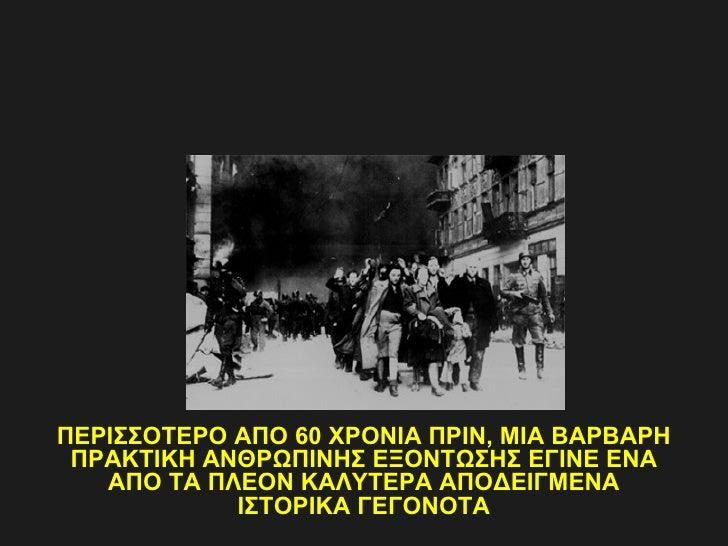 ΙΣΡΑΗΛΙΝΟΙ-ΝΑΖΙ  ΒΙΟΙ ΠΑΡΑΛΛΗΛΟΙ