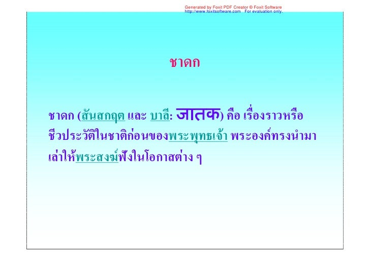 Generated by Foxit PDF Creator © Foxit Software                          http://www.foxitsoftware.com For evaluation only....