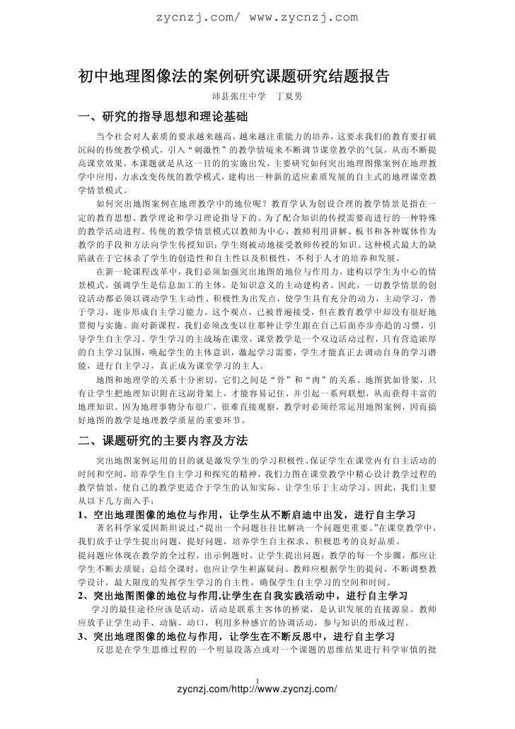 zycnzj.com/ www.zycnzj.com    初中地理图像法的案例研究课题研究结题报告                   沛县张庄中学       丁夏男  一、研究的指导思想和理论基础   当今社会对人素质的要求越来越高,越来...