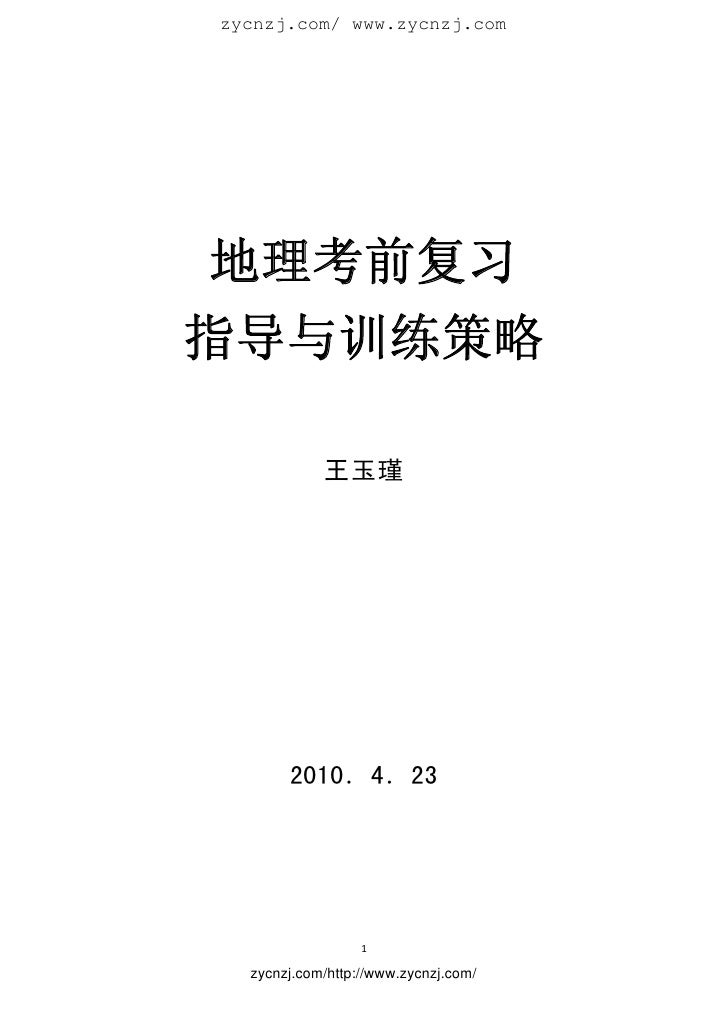 zycnzj.com/ www.zycnzj.com                                地理考前复习     指导与训练策略                  王玉瑾                2010.4.2...