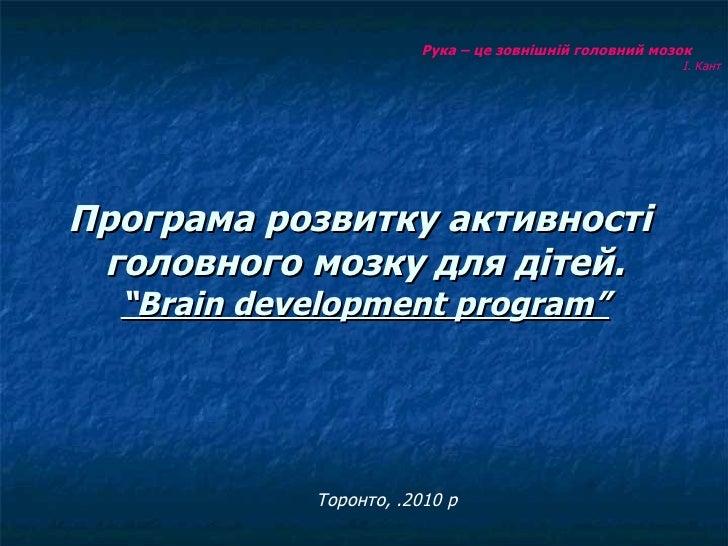 """Програма розвитку активності  головного мозку для дітей. """"Brain development program"""" <ul><li>Рука – це зовнішній головний ..."""