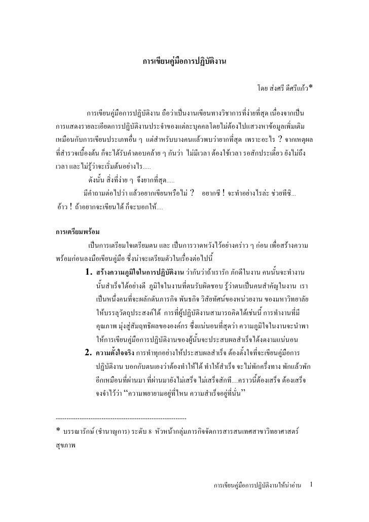 การเขียนคู่มือการปฏิบัติงานให้น่าอ่าน/Manual writing