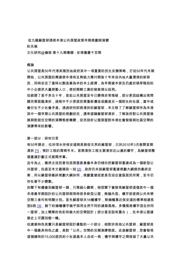 從九龍蘇屋屯透視本港公共房屋政策早期規劃與演變 阮兆倫
