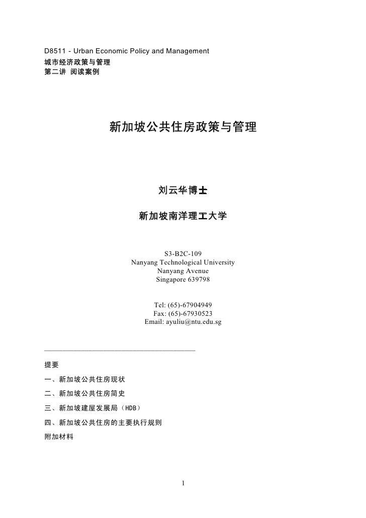 D8511-Urban Economic Policy and Management 城市经济政策与管理 第二讲 阅读案例                      新加坡公共住房政策与管理                           ...