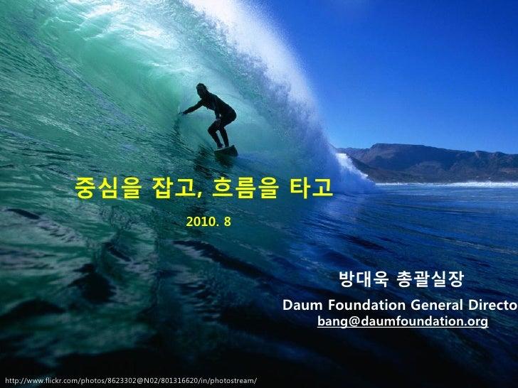 중심을 잡고, 흐름을 타고                                                2010. 8                                                     ...