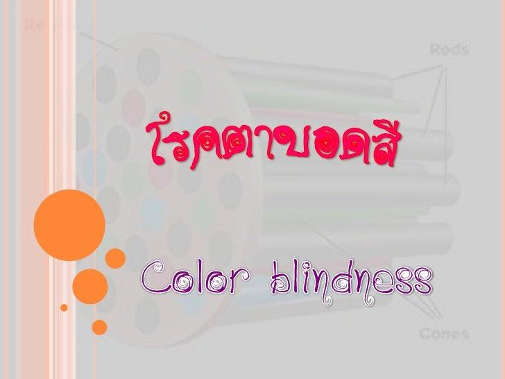 โรคตาบอดสี     ตาบอดสี หรือที่เรียกว่า color blindness เป็นอาการที่ตาของผู้ป่วยแปรผลแปรภาพสีผิดไป จาก     ผู้อื่นที่เป็นต...