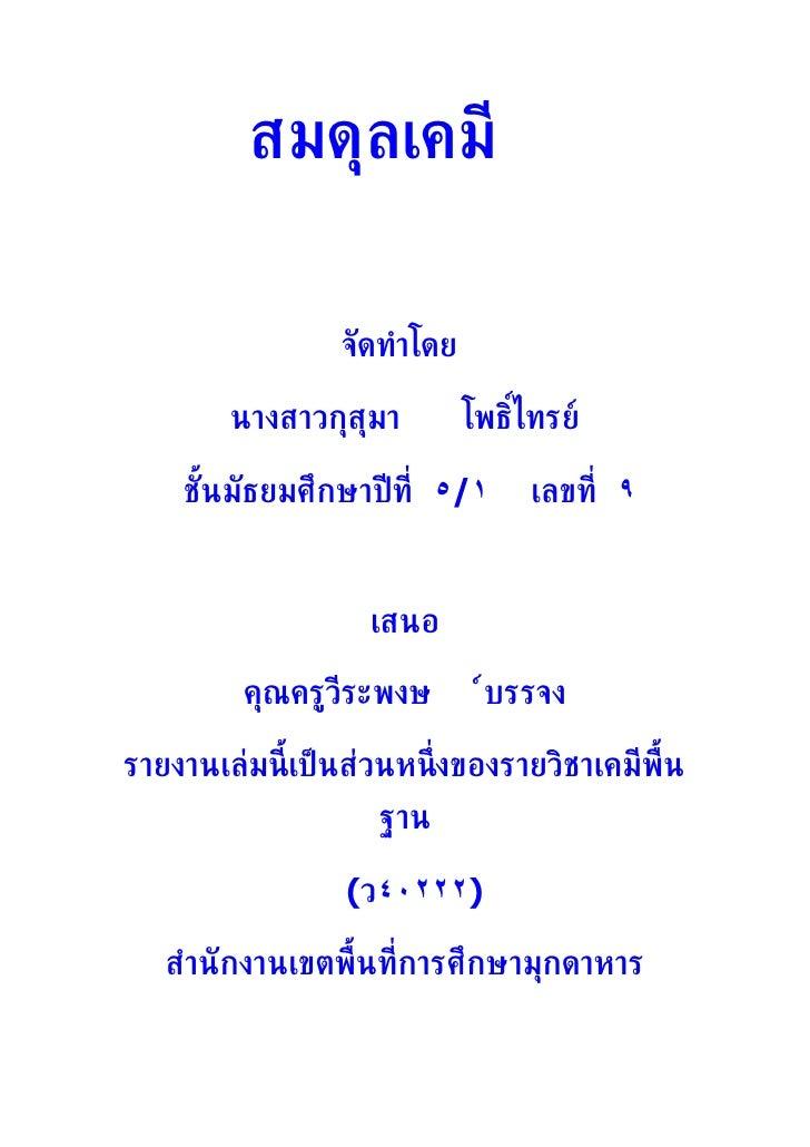 สมดุลเคมี                    จัดทำำโดย          นำงสำวกุสุมำ         โพธิไทรย์                                  ์      ชัน...