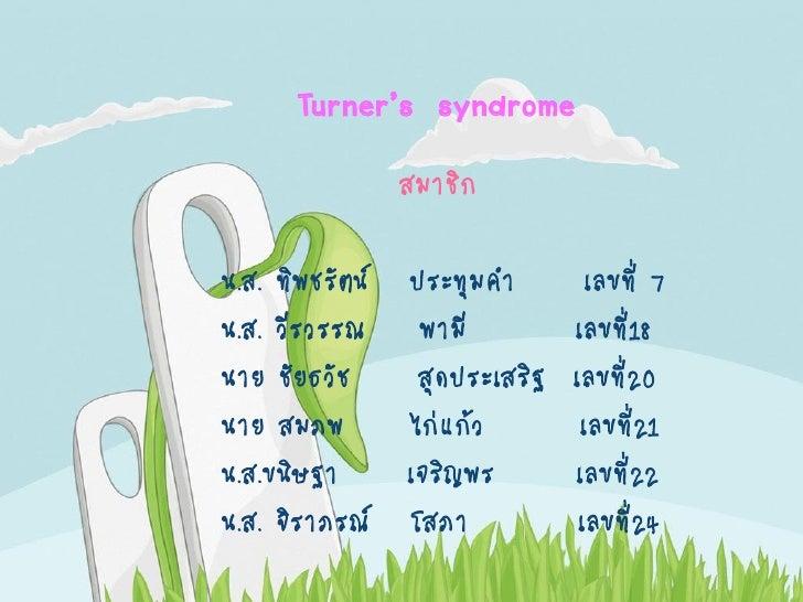 Turner's syndrome                สมาชิก  น.ส. ทิพชรัตน์ ประทุมคา          เลขที่ 7 น.ส. วีรวรรณ พามี              เลขที่18...