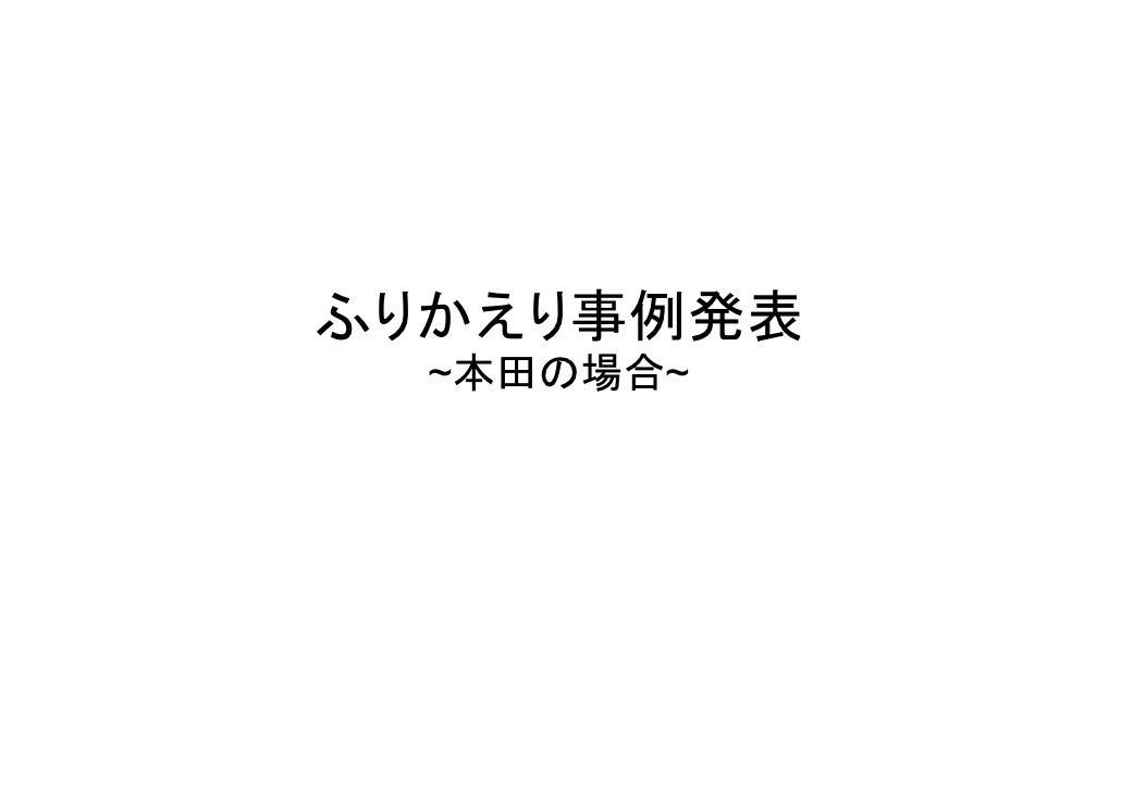 事例発表 本田