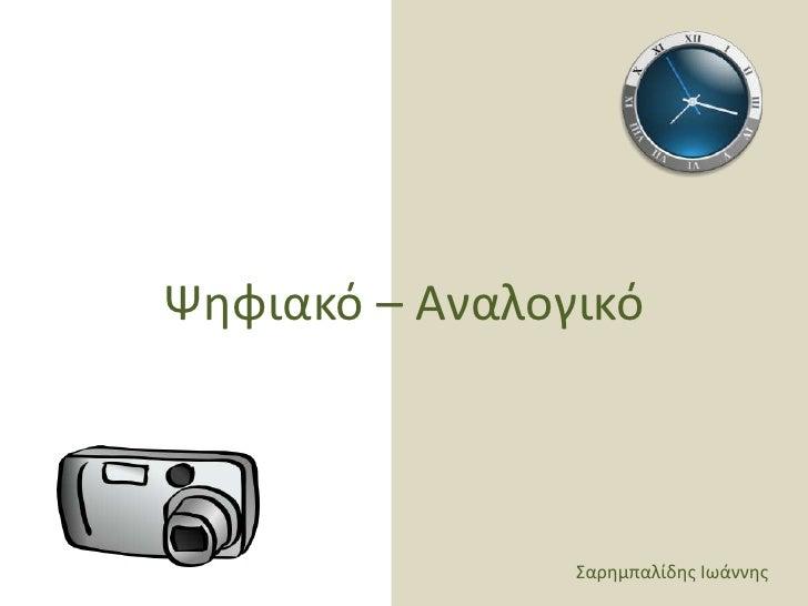 Αναλογικό - Ψηφιακό
