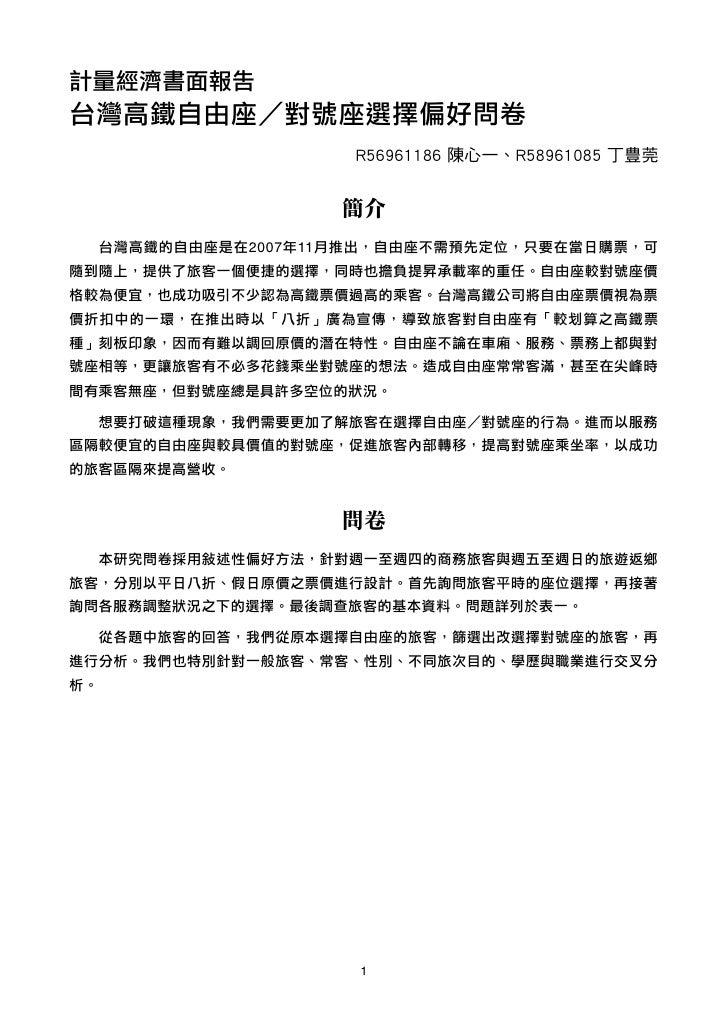台灣高鐵自由座/對號座選擇偏好問卷