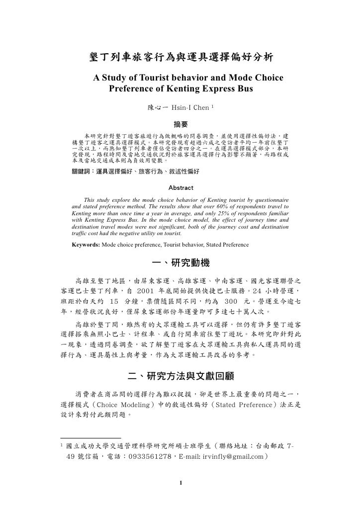 A Study of Tourist behavior and Mode Choice            Preference of Kenting Express Bus           This study explore the ...