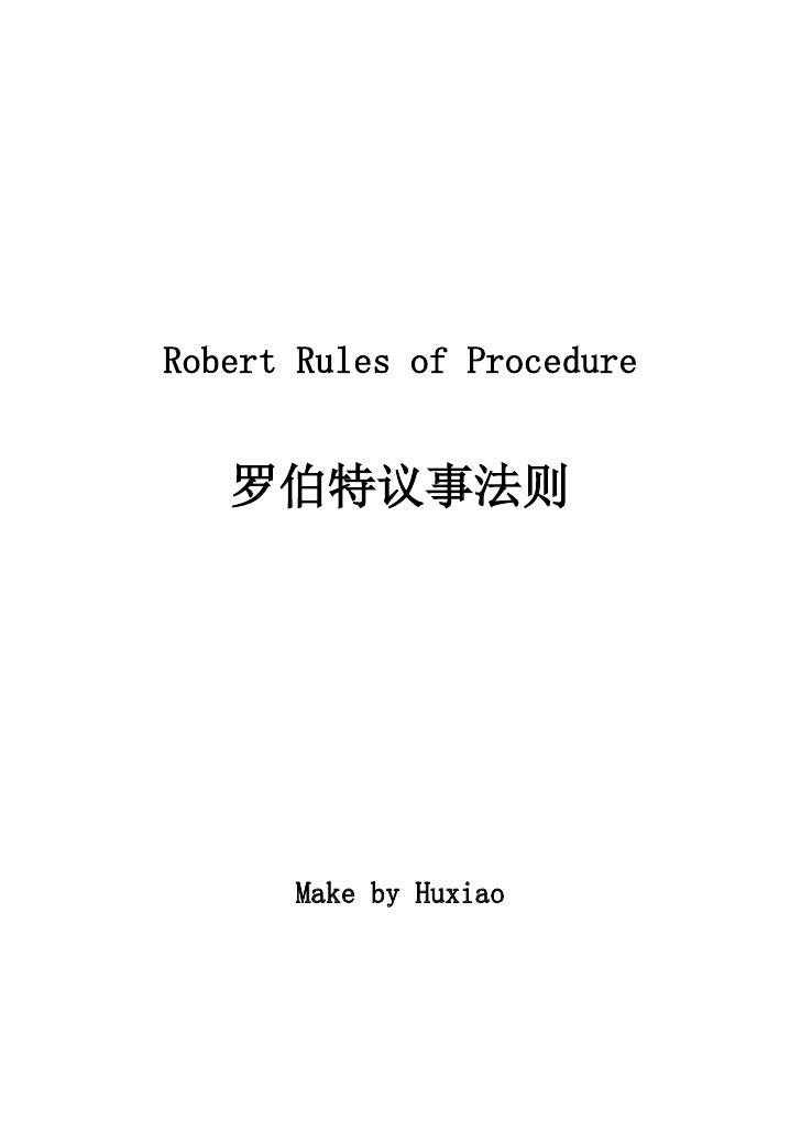 罗伯特议事法则
