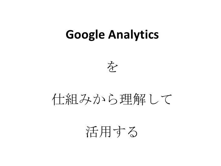 Google Analyticsを仕組みから理解して活用する<br />