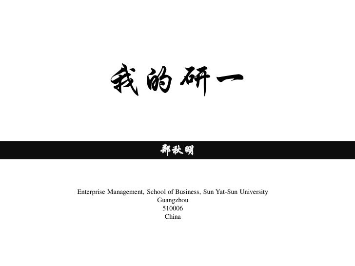 我的研一                            郑秋明   Enterprise Management, School of Business, Sun Yat-Sun University                   ...
