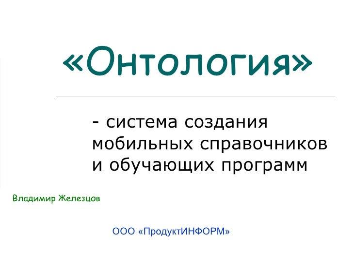 онтология