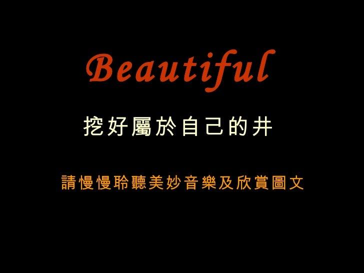 Beautiful 請慢慢聆聽美妙音樂及欣賞圖文 挖好屬於自己的井