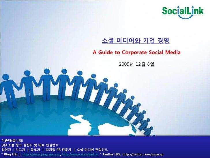 [소셜링크] 소셜미디어와 기업경영