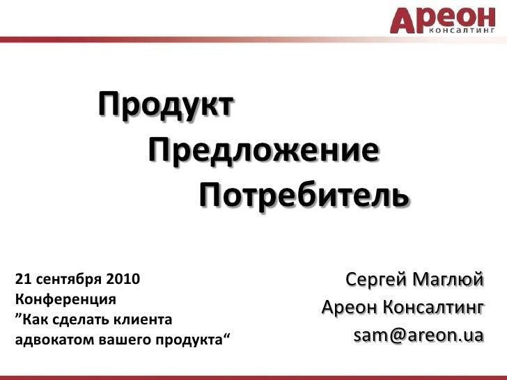 Продукт            Предложение               Потребитель  21 сентября 2010               Сергей Маглюй Конференция        ...