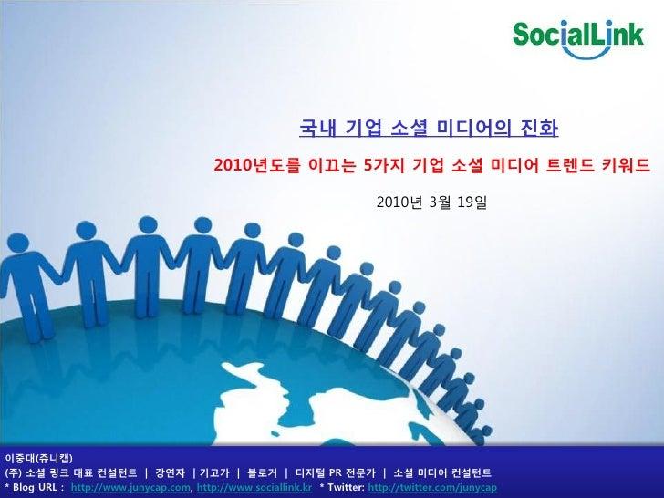국내 기업 소셜 미디어의 짂화                                          2010년도를 이끄는 5가지 기업 소셜 미디어 트렌드 키워드                               ...