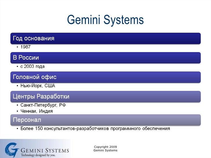 Gemini Systems Copyright 2009 Gemini Systems