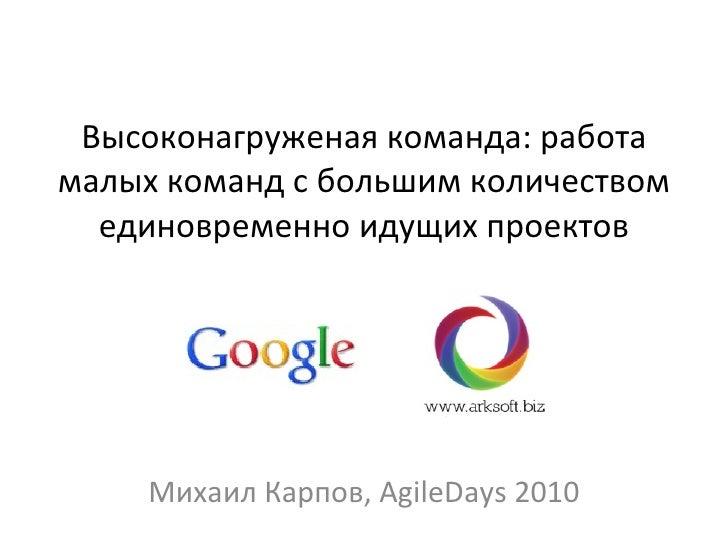 Высоконагруженая команда: работа малых команд с большим количеством единовременно идущих проектов Михаил Карпов,  AgileDay...