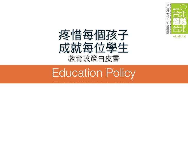 教育政策白皮書