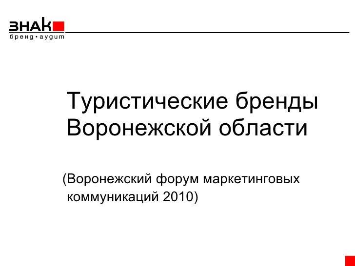 Туристические бренды Воронежской области (Воронежский форум маркетинговых коммуникаций 2010 )