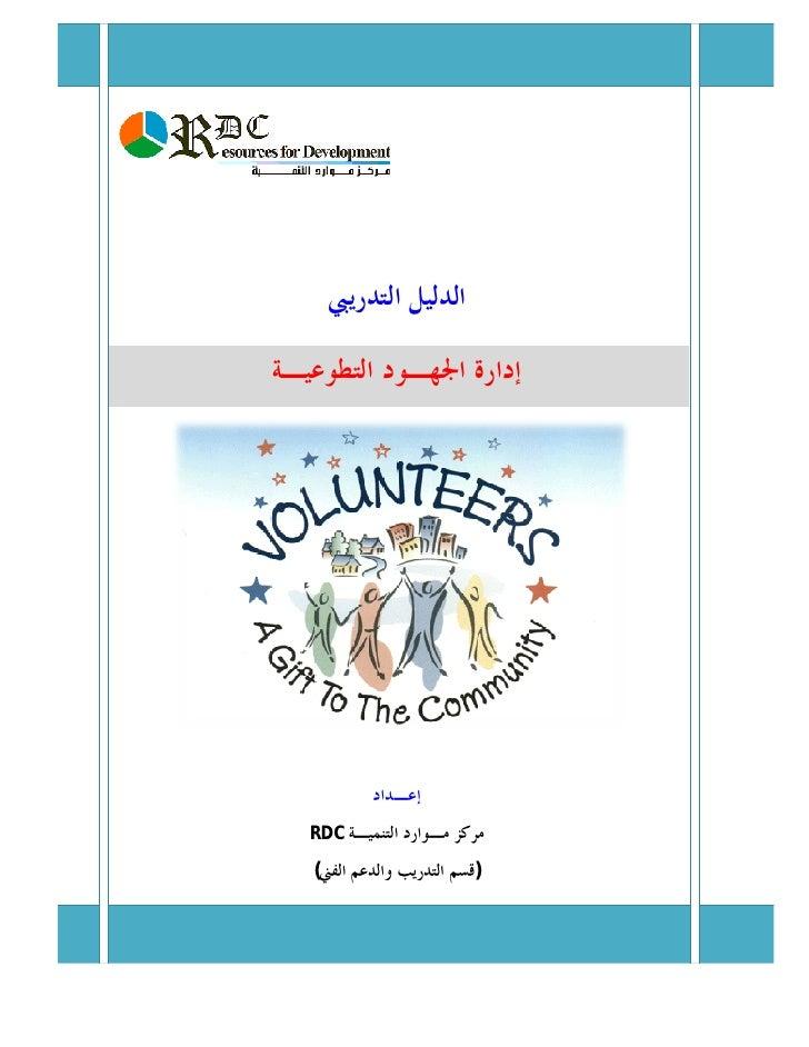 إدارة الجهـود التطـوعيـة