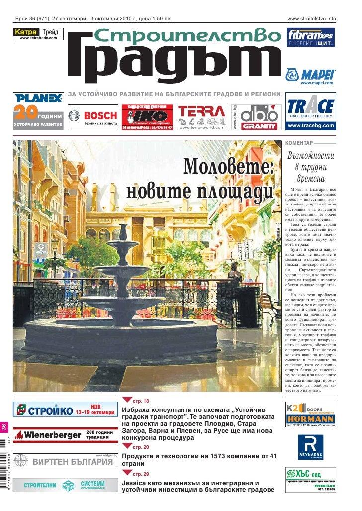 Брой 36 (671), 27 септември - 3 октомври 2010 г., цена 1.50 лв.                           www.stroitelstvo.info           ...