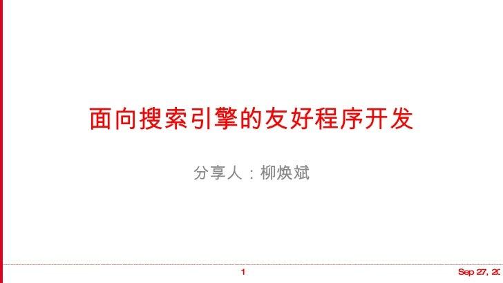 面向搜索引擎的友好程序开发 分享人:柳焕斌 Sep 27, 2010