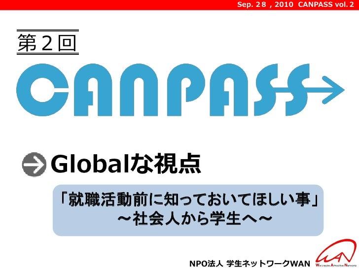 第二回キャンパス「福井さん講演」資料