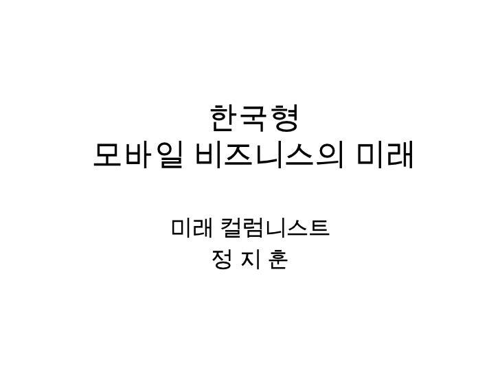 [정지훈] 매경 창업코리아 강의